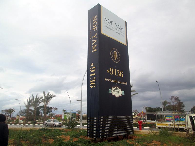 טוטם-אתרי-בניה