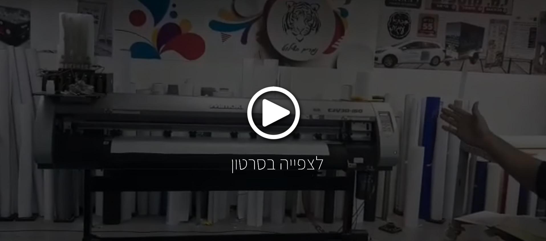 שלטי נתניה- מדפסות uv